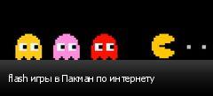 flash игры в Пакман по интернету