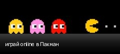 играй online в Пакман