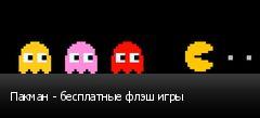 Пакман - бесплатные флэш игры