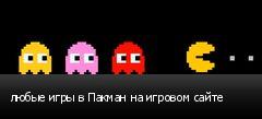 любые игры в Пакман на игровом сайте
