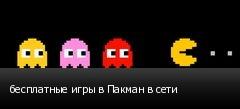 бесплатные игры в Пакман в сети