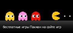 бесплатные игры Пакман на сайте игр