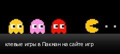 клевые игры в Пакман на сайте игр