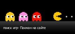 поиск игр- Пакман на сайте