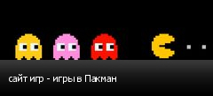сайт игр - игры в Пакман