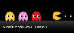 онлайн флеш игры - Пакман