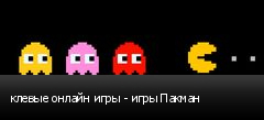 клевые онлайн игры - игры Пакман