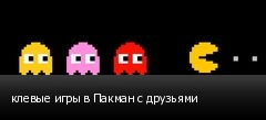 клевые игры в Пакман с друзьями