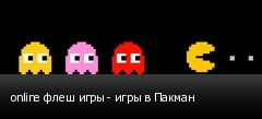 online флеш игры - игры в Пакман