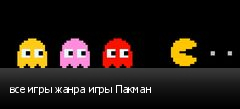 все игры жанра игры Пакман