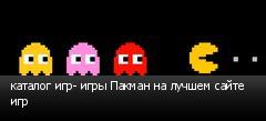 каталог игр- игры Пакман на лучшем сайте игр