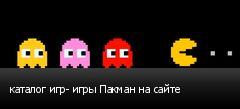 каталог игр- игры Пакман на сайте