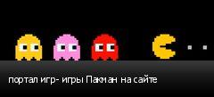 портал игр- игры Пакман на сайте