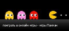 поиграть в онлайн игры - игры Пакман