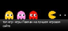 топ игр- игры Пакман на лучшем игровом сайте