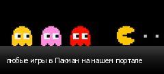 любые игры в Пакман на нашем портале
