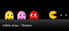 online игры - Пакман