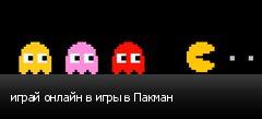 играй онлайн в игры в Пакман