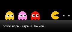 online игры - игры в Пакман