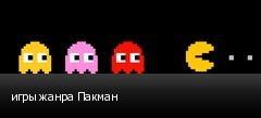 игры жанра Пакман