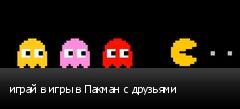 играй в игры в Пакман с друзьями