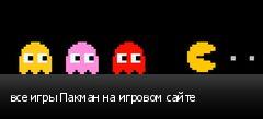 все игры Пакман на игровом сайте