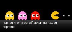 портал игр- игры в Пакман на нашем портале