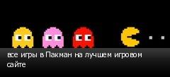 все игры в Пакман на лучшем игровом сайте