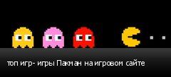 топ игр- игры Пакман на игровом сайте
