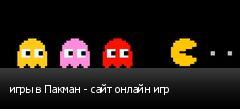 игры в Пакман - сайт онлайн игр