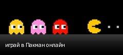 играй в Пакман онлайн