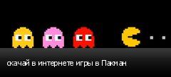 скачай в интернете игры в Пакман