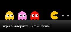 игры в интернете - игры Пакман