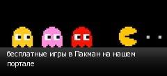 бесплатные игры в Пакман на нашем портале