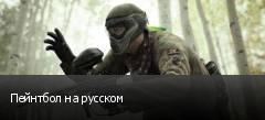 Пейнтбол на русском