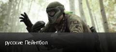 русские Пейнтбол