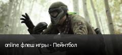 online флеш игры - Пейнтбол