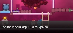 online флеш игры - Два крыла