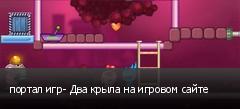портал игр- Два крыла на игровом сайте