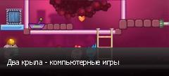 Два крыла - компьютерные игры