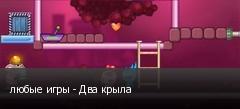 любые игры - Два крыла