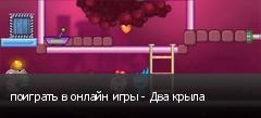 поиграть в онлайн игры - Два крыла