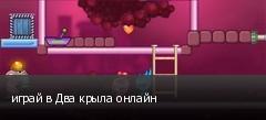 играй в Два крыла онлайн