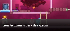 онлайн флеш игры - Два крыла