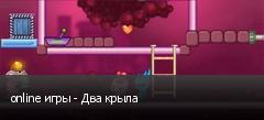 online игры - Два крыла