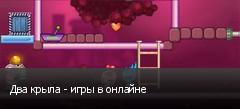 Два крыла - игры в онлайне