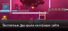 бесплатные Два крыла на игровом сайте