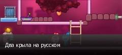 Два крыла на русском