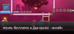 играть бесплатно в Два крыла - онлайн