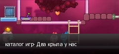 каталог игр- Два крыла у нас